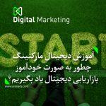 Digital marketing self learning