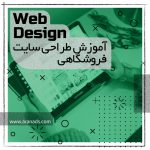 Ecommerce web design training