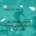 Digital marketing for government organizations