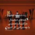 Guaranteed digital marketing
