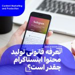 Instagram content tariffs