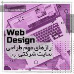 Business web design secrets
