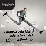Content specialist solutions