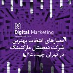 های انتخاب شرکت دیجیتال مارکتینگ در تهران
