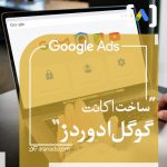 How to create adwords account
