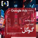 Attractive google ads