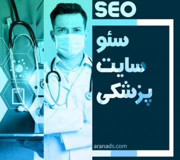 medical website seo