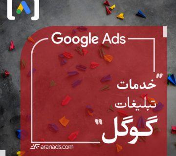 Aran adwords services