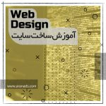 simple guide website design