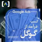 How to monetize google