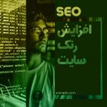 site seo and rank difference