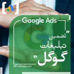 Tips for google ads guarantee