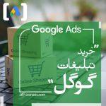 Buying google ads