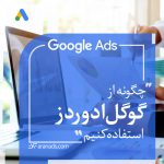 How use google ads 2020