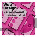 App design training