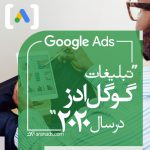Business advertise with google ads