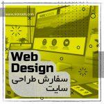 Web design order
