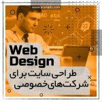 Web design for private company
