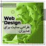 Web design for managers