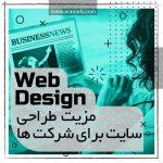 Web design for companies