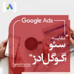 Comparing seo with google ads