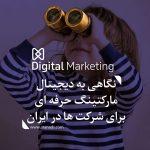 Professional digital marketing in iran