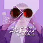Essential digital marketer skills
