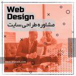 web design consultant