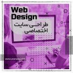 custom built web design