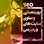 Wordpress websites optimization