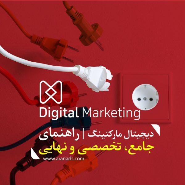 Digital marketing for professionals
