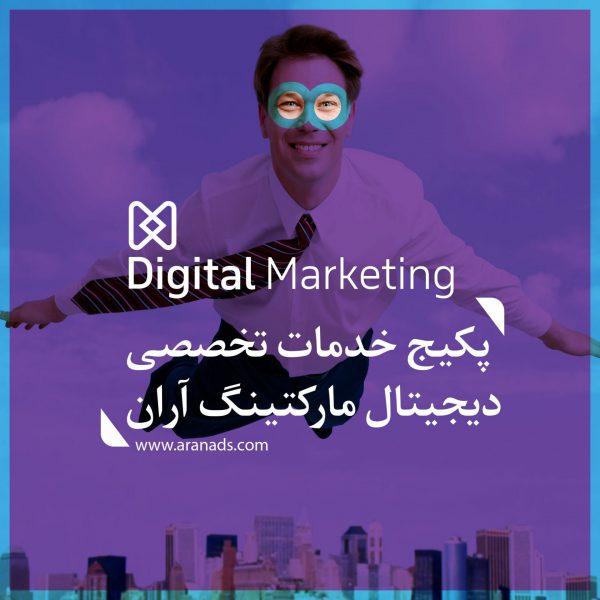 Digital marketing for converters