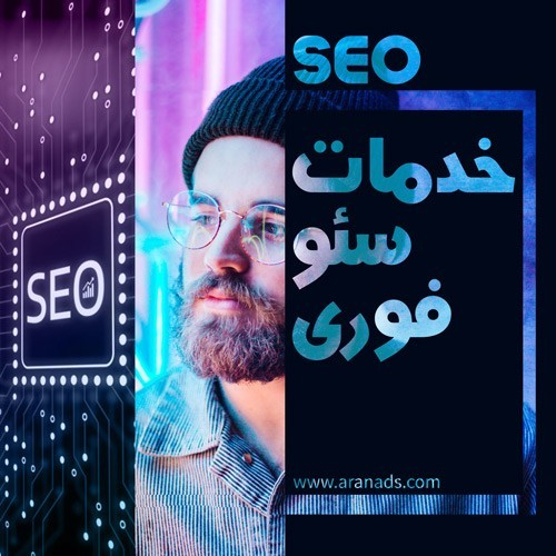 Instant seo services