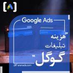 effective factors ads budget