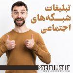social media advertising cost