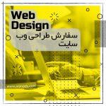 web design for clients