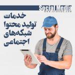 social content services