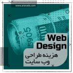web design price factors
