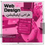 app design exploration development