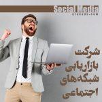 social media marketing co