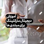 آموزش دیجیتال مارکتینگ