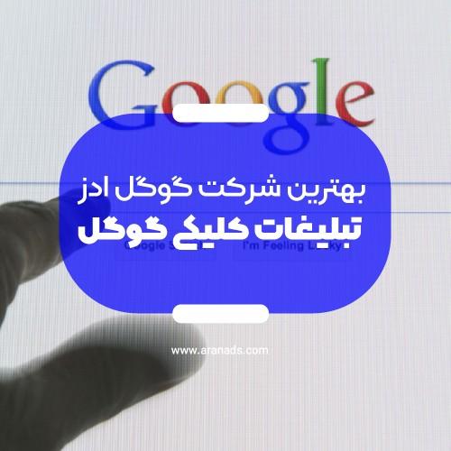 بهترین شرکت گوگل ادز