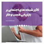 تاثیر شبکه های اجتماعی بر بازاریابی کسب و کار