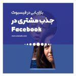 بازاریابی در فیسبوک