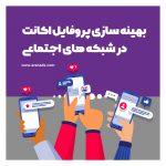 بهینه سازی پروفایل اکانت در شبکه های اجتماعی