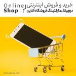 دیجیتال مارکتینگ فروشگاه آنلاین