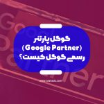 گوگل پارتنر
