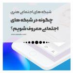 شبکه های اجتماعی هنری